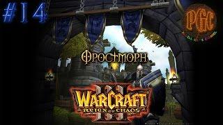 Warcraft 3 Reign of Chaos (RoC) прохождение. Фростморн [#14]