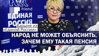 Барыня из «Единой России»: народ не может объяснить, зачем ему такая пенсия