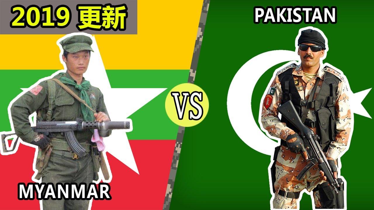 ミャンマーとパキスタンの軍事力を比較してみ (MYANMAR - PAKISTAN )