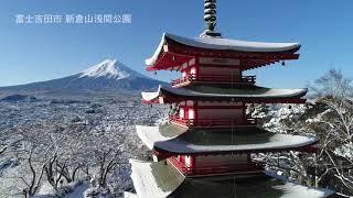新倉山浅間公園(忠霊塔)冬 ~Chureito Pagoda in Winter~