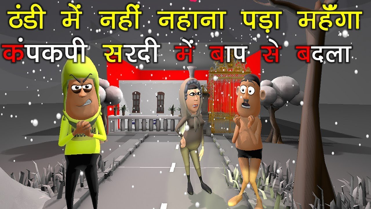 MAKE JOKE OF - THANDI MAI NAHI NAHANA PRA MHENGA ( KAPKAPI SARDI FUNNY VIDEO ) - KADDU JOKE | MJO