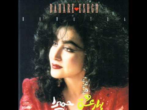 Homayra - Bargard Bia Khooneh | حمیرا - برگرد بیا خونه