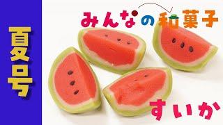 みんなの和菓子・夏号「スイカ」