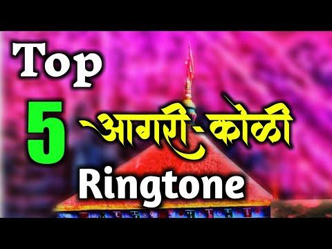 AAGRI KOLI TOP 5 RINGTONE (INCLUDE LINK)