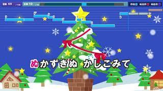 きよしこの夜(クリスマスソング)の練習用カラオケを制作しました   ◇チャンネル登録はこちら! https://www.youtube.com/channel/UCOgOuWBAQ1GXj_gfYHOUOcA?s ...