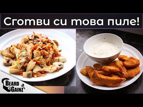 2 лесни рецепти - Хрупкаво пиле. Пиле по китайски.