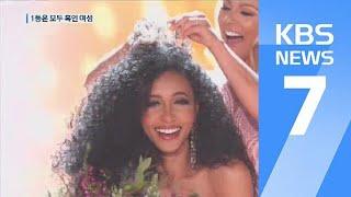 美 3대 미인대회 1등 모두 흑인 여성…사상 처음 / KBS뉴스(News)