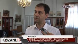 Ο Χάρης Θεοχάρης στην Κοζάνη με το νέο του κόμμα