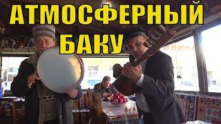 Азербайджан Баку Старый Город, Кафе с Живой Музыкой и Встреча со Зрителями в Баку