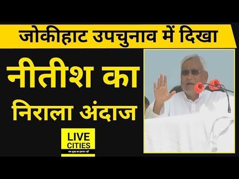 Jokihat By Election में CM Nitish Kumar की धुंआधार प्रचार, अब करेंगे Tejashwi भी शुरुआत I LiveCities