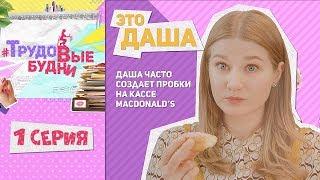 #ТрудоВыебудни - Серия 1 - комедия (2019)