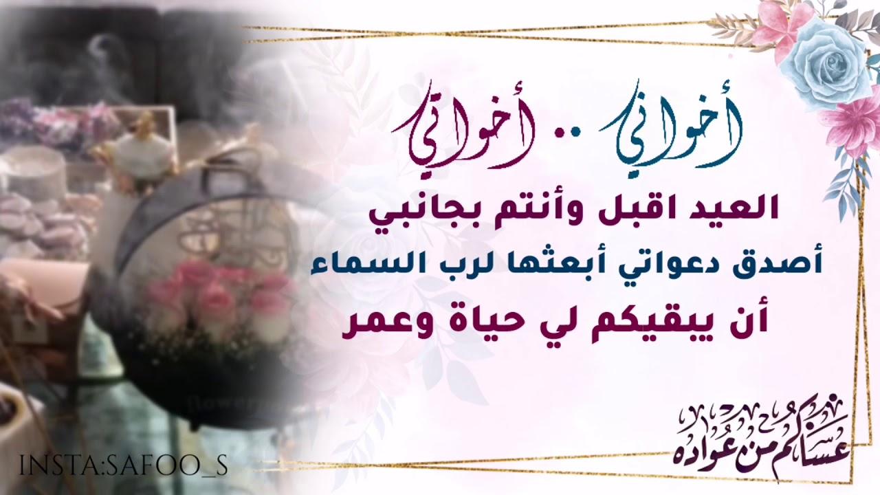 تهنئة العيد أخواني و أوخواتي بدون إسم جاهز لذة العيد