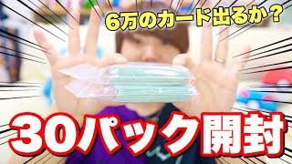 【ポケカ】1パック88円のオリパから6万円の高額カードは出るのか!?