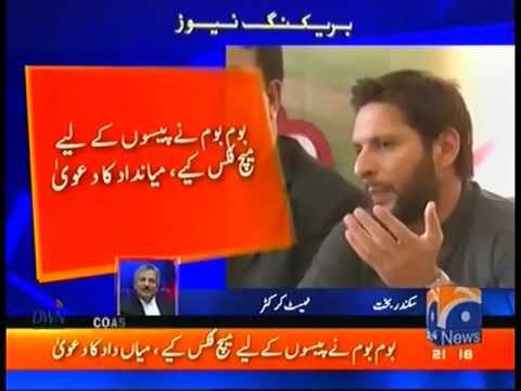 Shahid Afridi Accused Of Match Fixing By Javed Miandad