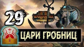 Цари Гробниц прохождение Total War Warhammer 2 за Хатепа - #29