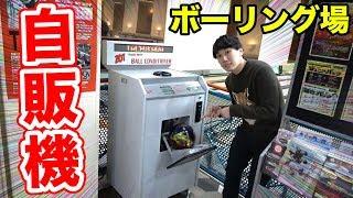 ボーリング場限定の1回500円の自販機がマジで凄すぎた!