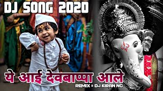 Ganpati Special 2020 | Ya Re Ya Saare Ya Remix - Dj Kiran NG | Remix Marathi