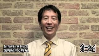 制作発表の後で小須田さんにメッセージをいただきました。