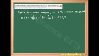 Задание В13.Видео уроки ЕГЭ  по математике.5