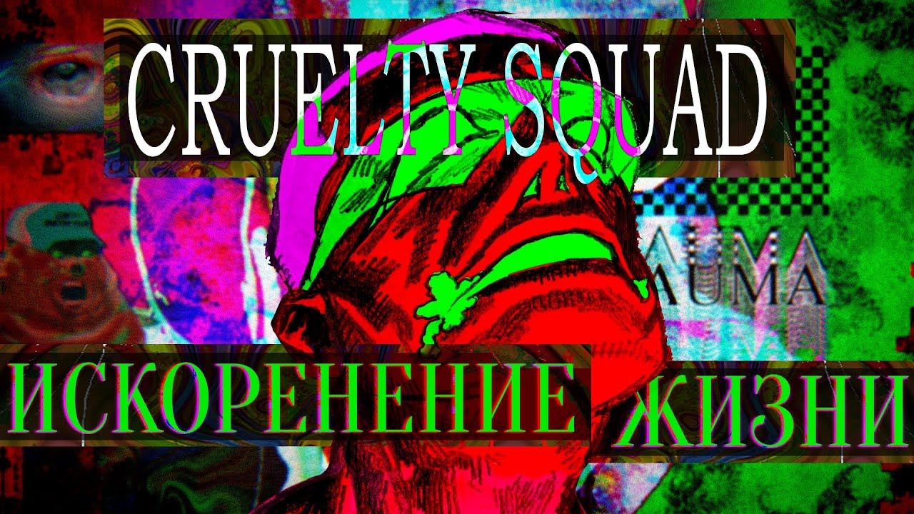 КАК ПОЗНАТЬ ЖЕСТОКОСТЬ? | Cruelty Squad обзор RUS