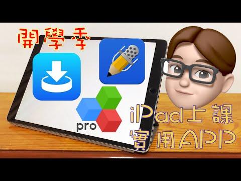 iPad做筆記做報告APP大公開!帶著iPad上學去吧!