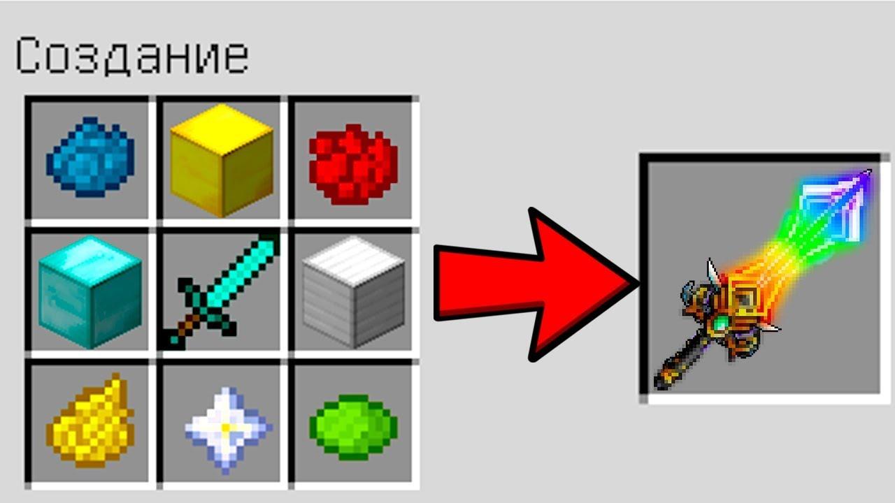 как сделать меч бога в майнкрафт без модов инструкция #7