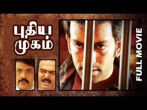 tamil full movie puthiya mukham full hd movie ft prithviraj meera nandan priyamani malayalam film movies full feature films cinema kerala hd middle   malayalam film movies full feature films cinema kerala hd middle