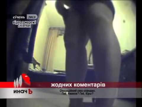 Видео компромат гомосексуалист