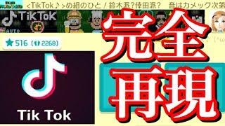 【神動画】TikTokで大流行のあれを完全再現!??ヤバすぎる。【マリオメーカ…