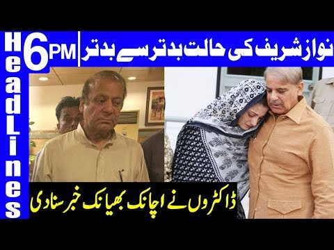 Nawaz Sharif's health is in Extreme Danger | Headlines 6 PM | 22 October 2019 | Dunya News thumbnail
