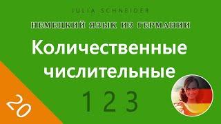 Урок №20: Количественные числительные | НЕМЕЦКИЙ ЯЗЫК ИЗ ГЕРМАНИИ