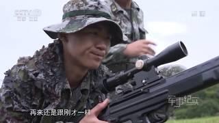《军事纪实》 20190610 超限狙击手| CCTV军事