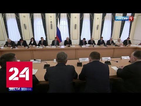 Мишустин в Кургане провел совещание о положении дел в регионе - Россия 24