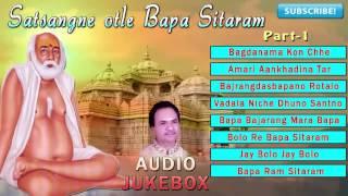 Hemant Chauhan | Latest Gujarati Bhajan | Satsangne Otle Bapa Sitaram | Part 1 | Bapa Sitaram Bhajan