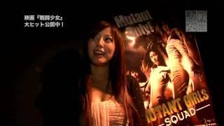 全国公開中!映画『戦闘少女 血の鉄仮面伝説』出演・杉本有美さんによる...