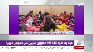 أطباء بلا حدود تنقذ مهاجرين غير شرعيين على سواحل ليبيا