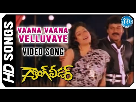 Vaana Vaana Velluvaye Video Song - Gang Leader Movie | Chiranjeevi | Vijayashanti | Bappi Lahiri
