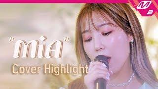 미아(Mia) Cover Highlight (백현, 방탄소년단,  Ariana Grande, Pink Sweat$, Billie Eilish)