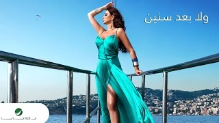 Elissa ... Wala Baad Senin - With Lyrics | ????? ... ??? ??? ???? - ????????