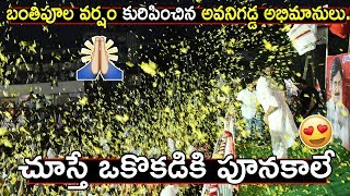 Watch Latest video See Pawan Kalyan Craze In Avanigada #PawanKalyan...