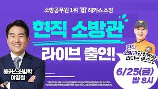 현직소방관 출연 실제상황, 6/25(금) 해커스소방 유…