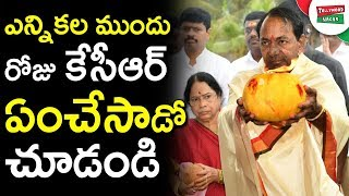 Interesting Facts About KCR Rajashyamala Yagam | Is KCR Rajashyamala Yagam Reason To Win TRS Party?