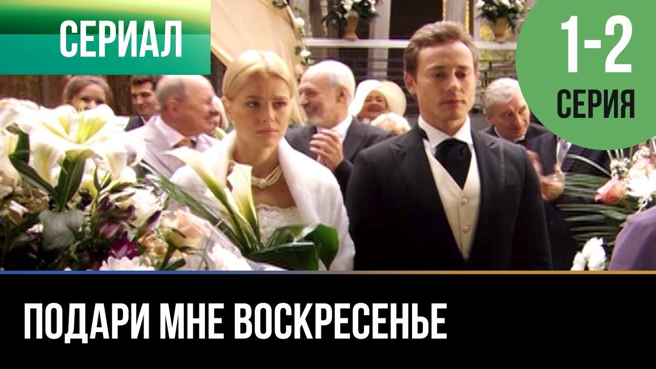 ▶️ Подари мне воскресенье 1 и 2 серия - Мелодрама | 2012 - Русские мелодрамы