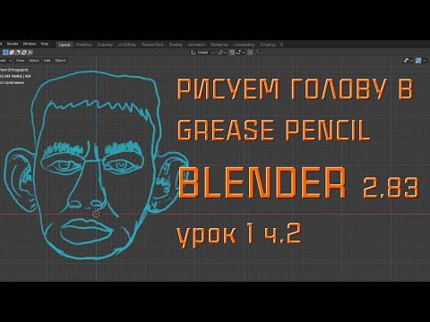 Blender 2.83 Создание 2D персонажа для анимации в перекладке Урок 1 ч.2 Grease Pencil Рисуем Голову