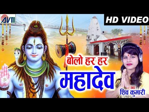 Shivkumari | Cg Bhakti Song | Bolo Har Har Mahadev | Chhattisgarhi Bhakti Gana | Bolbam special song