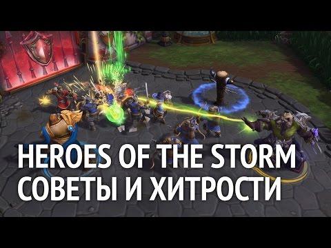 видео: Полезные советы и хитрости heroes of the storm