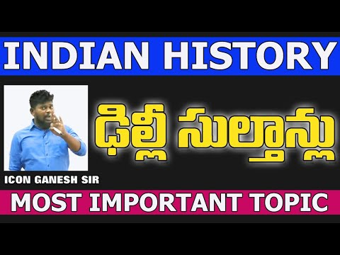 SI&PC || GROUPS || DELHI SULTHANS || INDIAN HISTORY || Download ICON INDIA App || ICON INDIA