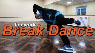 УРОКИ БРЕЙК ДАНС | footwork | вариации Three step Kick Out | НИКОЛАЙ СИМОНОВ