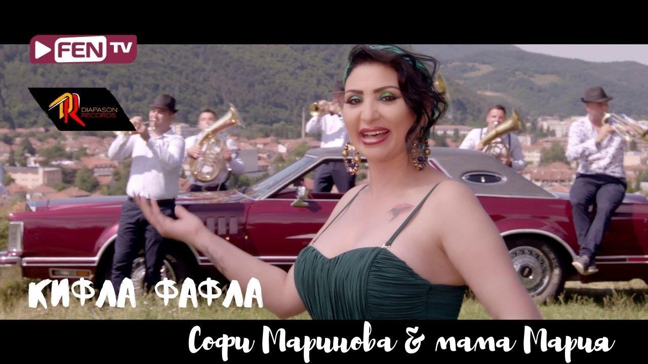 Софи Маринова и Мама Мария - Кифла Фафла