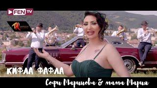 Download lagu SOFI MARINOVA & MAMA MARIA - Kifla fafla / СОФИ МАРИНОВА и МАМА МАРИЯ - Кифла фафла